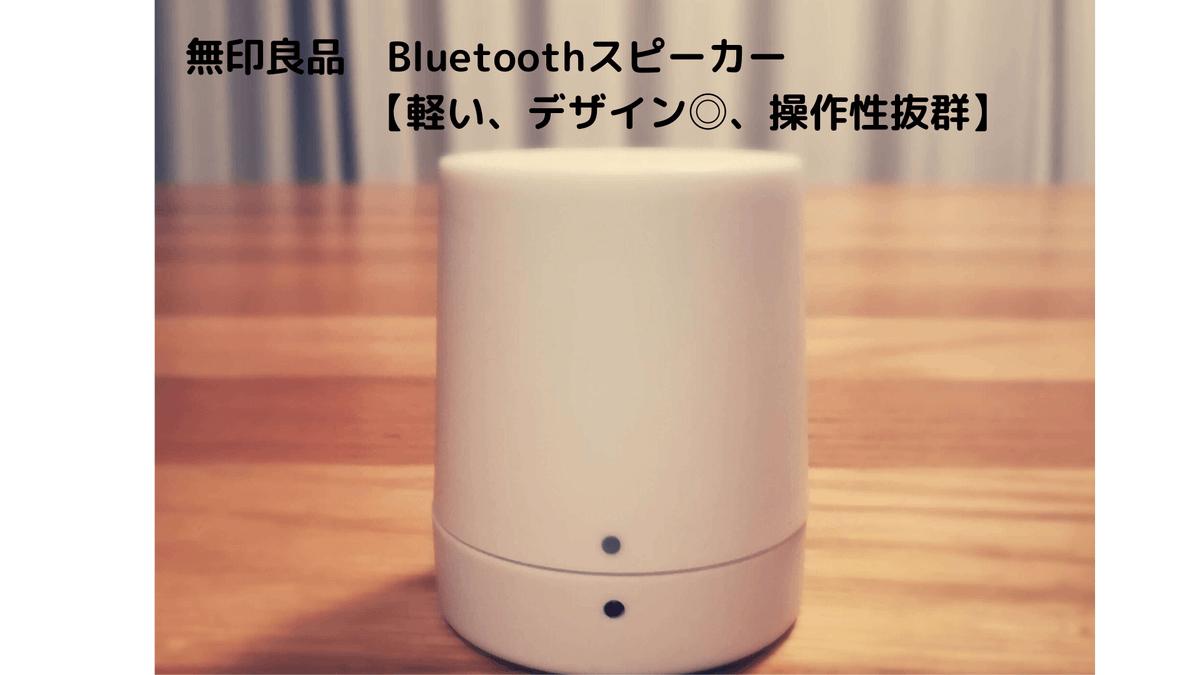 無印 Bluetoothスピーカー